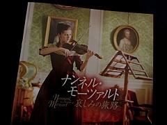 【映画】ナンネル・モーツァルト〜哀しみの旅路