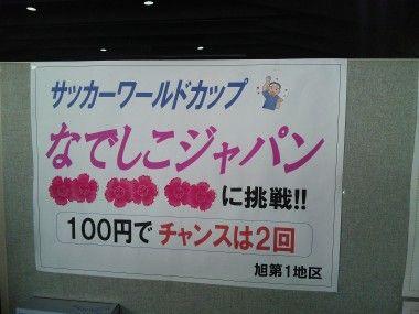 神奈川県不動産協会のサマーフェスタ