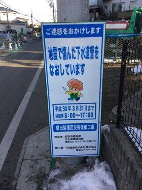 名取市で下水道工事