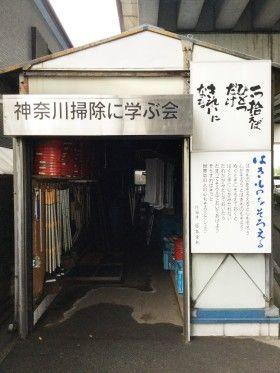 新羽駅周辺の街頭掃除