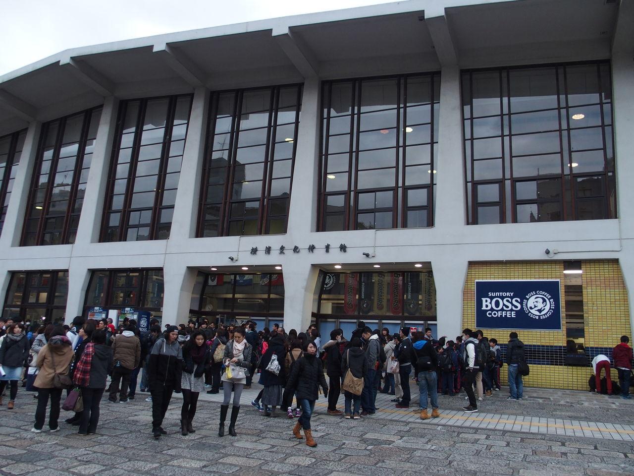 横浜文化体育館外観