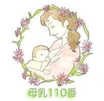 母乳110番バナー