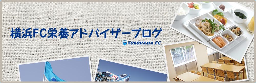 横浜FC 管理栄養士ブログ