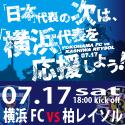 0717横浜FCvs柏レイソル