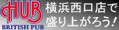 HUB 横浜西口店
