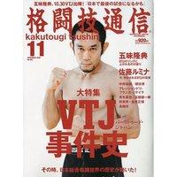 格闘技通信11