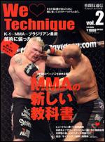 We Love Technique Vol.2 (格闘技通信 テクニック・スペシャル)