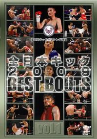 全日本キック2009BEST 1 小