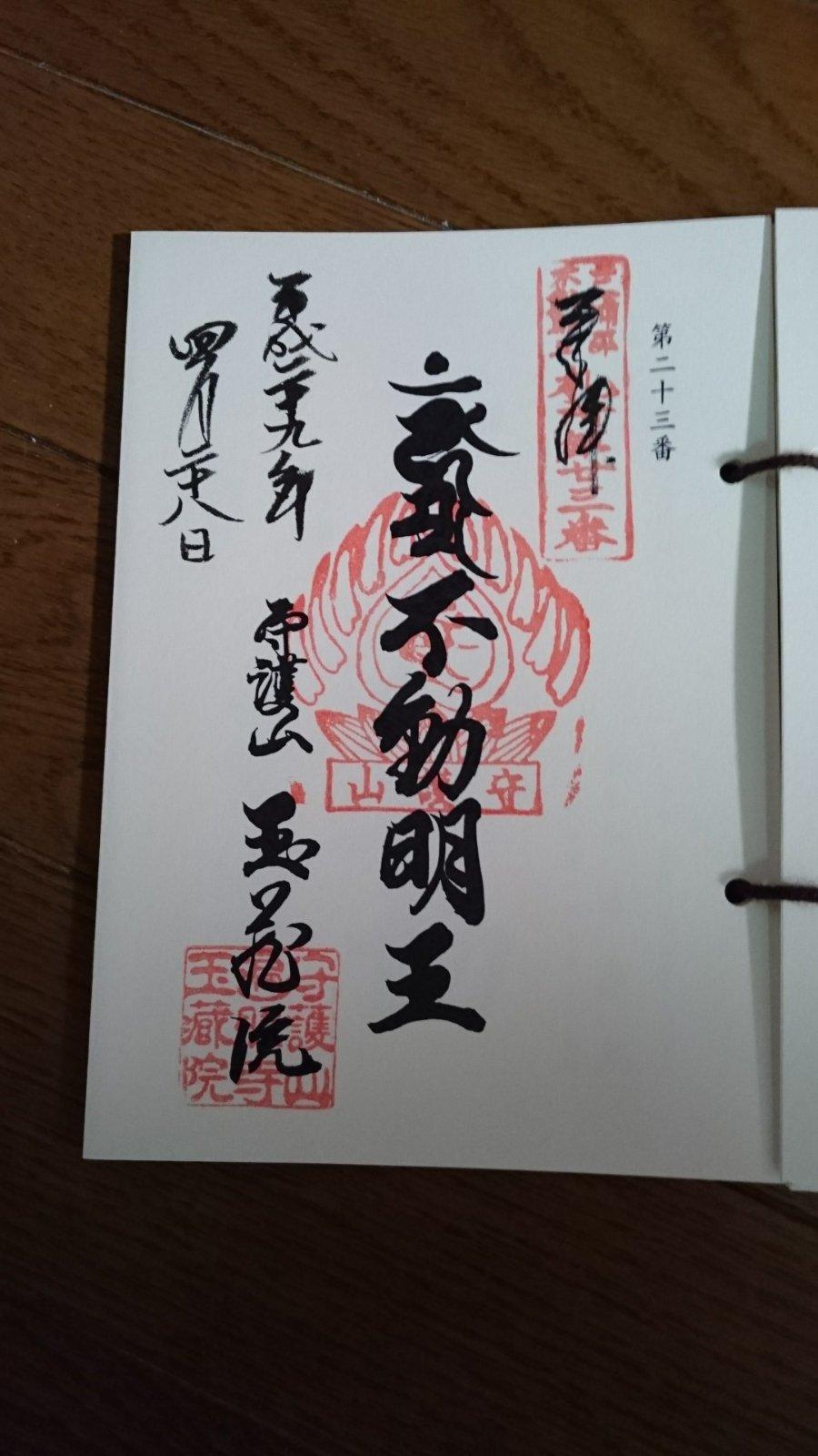 うさ姉の御朱印めぐり (✿❛ω❛)