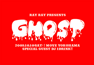 ghost1010_omote