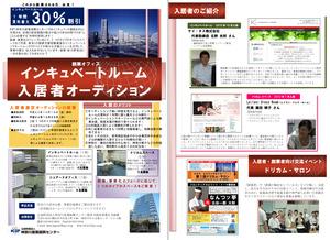 (2012秋)入居者チラシ両面JPEG