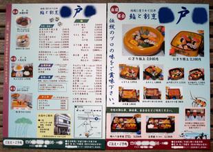 2009寿司店