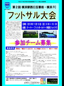 五番街横浜FC大会募集チラシ