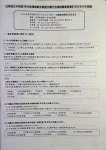 中小企業庁アンケート