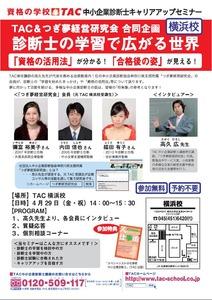 4 TAC&つぎ夢合同企画チラシ