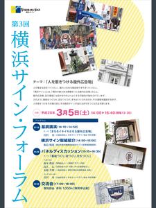 横浜サインフォーラム表
