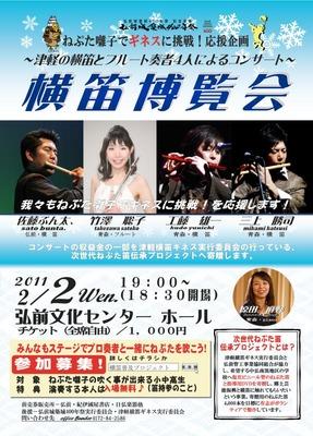 横笛博覧会2011