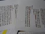禅林象器箋