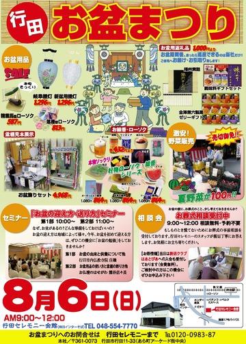 08お盆祭_ページ_1