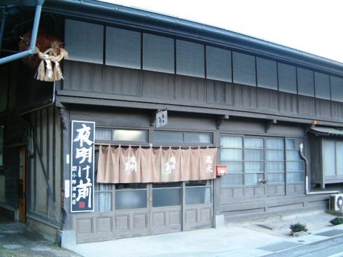 小野酒造店