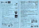 おおつきニュース331-1