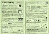 おおつきニュース341-2