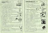 おおつきニュース330-2
