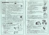 おおつきニュース328-2