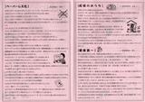おおつきニュース335-2
