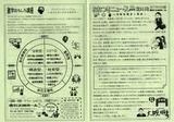 おおつきニュース341-1