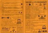 おおつきニュース342-1