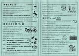 おおつきニュース336-2