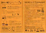 おおつきニュース329-1