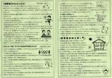 おおつきニュース340-2