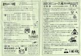 おおつきニュース330-1