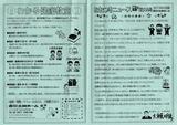 おおつきニュース336-1