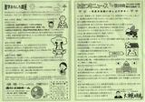 おおつきニュース340-1