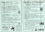 おおつきニュース328-1