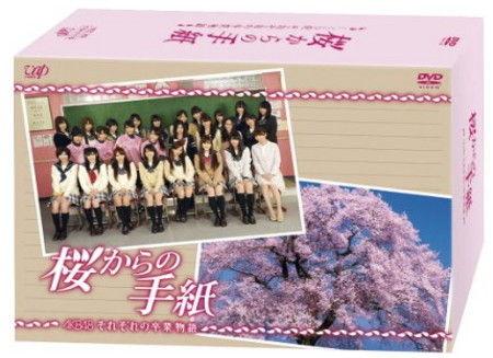 「桜からの手紙〜AKB48それぞれの卒業物語〜」通常版 DVD-BOX