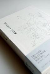 福井桂子全詩集005
