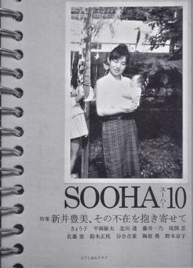 スーハ!10号