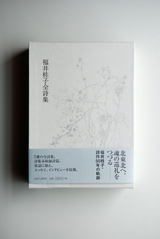 福井桂子全詩集001
