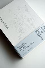 福井桂子全詩集007