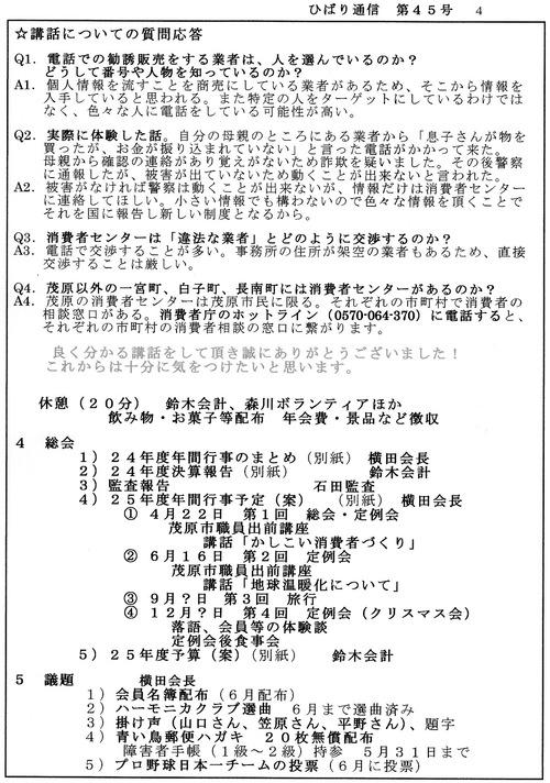 ひばり通信45−4