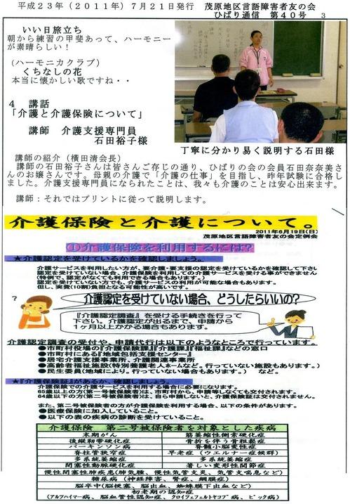 ひばり通信40号3