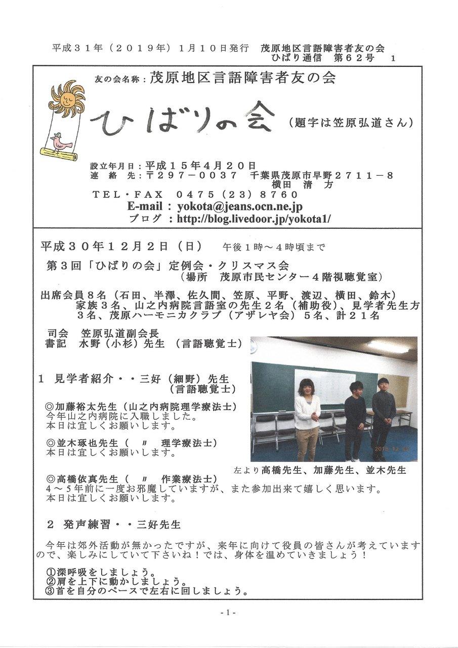 ひばり通信62−1
