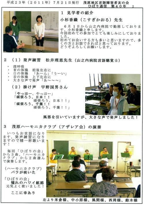 ひばり通信40号2
