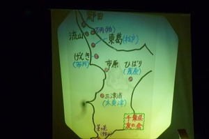 千葉県失語症友の会