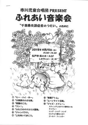 市川児童合唱団1
