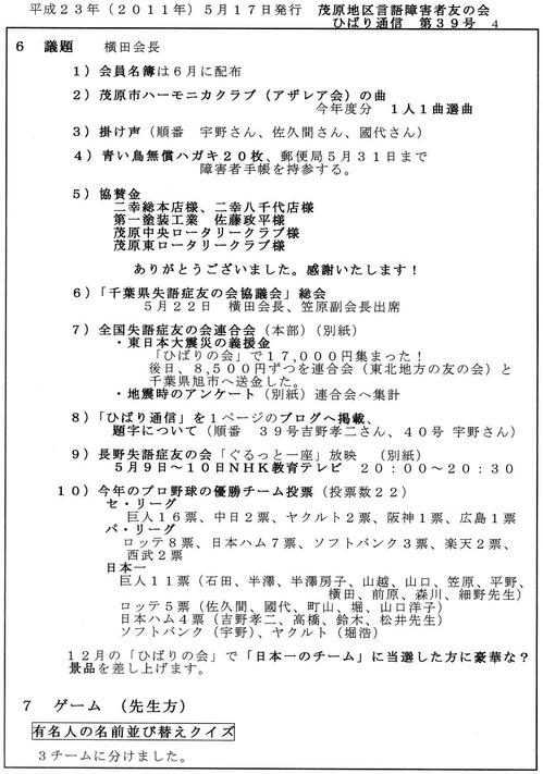 ひばり通信4